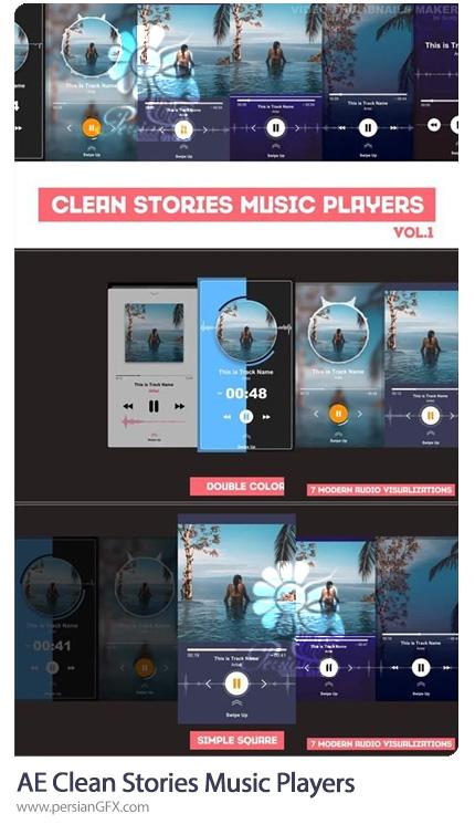 دانلود پروژه افترافکت استوری پخش موزیک - Clean Stories Music Players