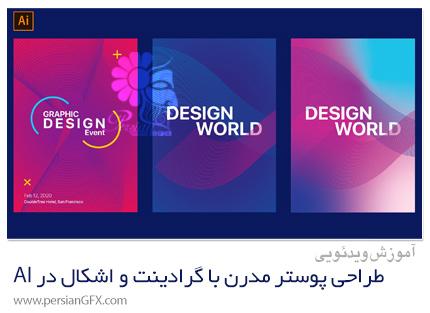 دانلود آموزش طراحی 2 پوستر مدرن با گرادینت و اشکال در ادوبی ایلوستریتور - Design Two Modern Posters With Gradient And Shapes