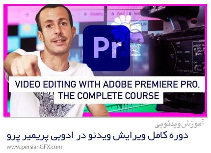دانلود آموزش دوره کامل ویرایش ویدئو در ادوبی پریمیر پرو - Video Editing With Adobe Premiere Pro The Complete Course
