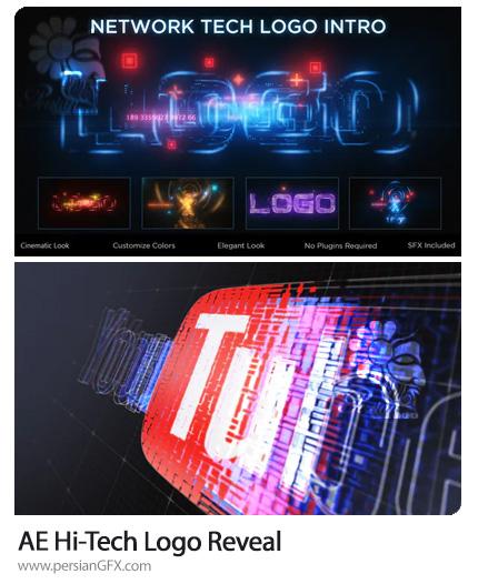 دانلود 2 پروژه افترافکت نمایش لوگو با افکت هایتک - Hi-Tech Logo Reveal