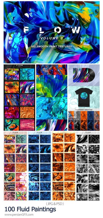 دانلود 100 تکسچر نقاشی انتزاعی با رنگ های مایع - Fluid Paintings