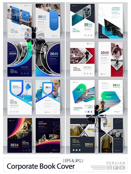 دانلود قالب وکتور طرح های تجاری جلد کتاب - Corporate Modern Bbook Cover
