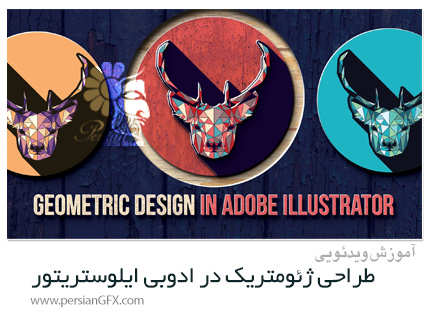 دانلود آموزش طراحی ژئومتریک در ادوبی ایلوستریتور - Geometric Design In Adobe Illustrator