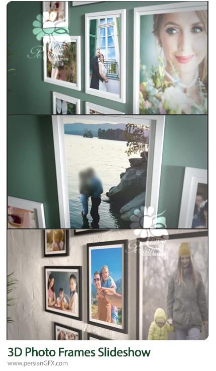 دانلود پروژه آماده اسلایدشو تصاویر با فریم سه بعدی در پریمیر - 3D Photo Frames Slideshow
