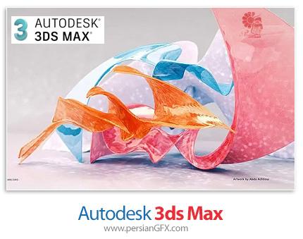 دانلود نرم افزار تریدیاس مکس، طراحی سه بعدی و ساخت انیمیشن - Autodesk 3ds Max 2022.2 x64 + SDK + Full Help