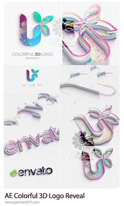 دانلود پروژه افترافکت نمایش لوگوی سه بعدی رنگارنگ به همراه آموزش ویدئویی - Colorful 3D Logo Reveal