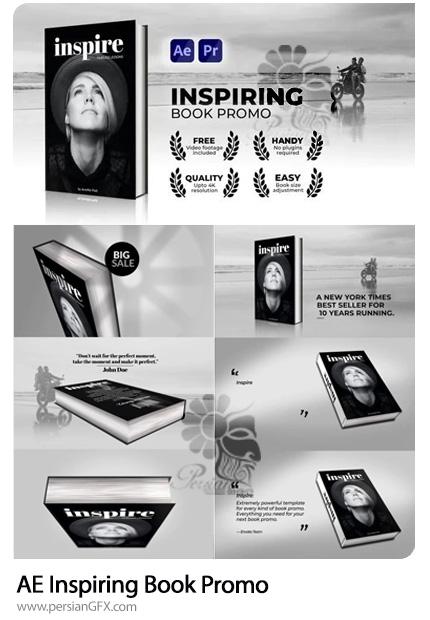 دانلود پرومو الهام بخش کتاب در افترافکت و پریمیر به همراه آموزش ویدئویی - Inspiring Book Promo