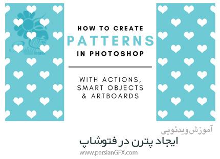 دانلود آموزش ایجاد پترن با استفاده از اکشن ها، اسمارت آبجت و آرت بورد در فتوشاپ - Create Patterns In Photoshop