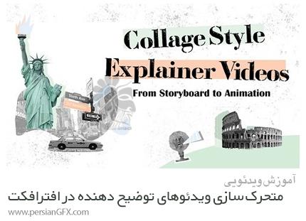 دانلود آموزش متحرک سازی ویدئوهای توضیح دهنده در افترافکت - Intro To Motion Graphics: Animate Collage Style Explainer Videos