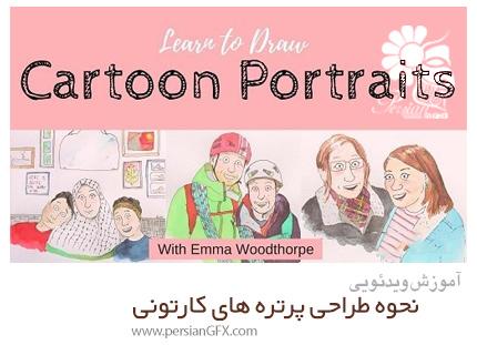 دانلود آموزش نحوه طراحی پرتره های کارتونی - Learn To Draw Cartoon Portraits