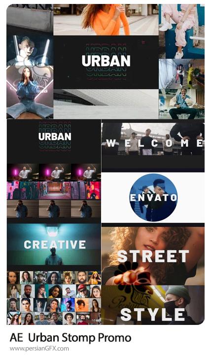 دانلود پروژه افترافکت پرومو تبلیغاتی شهری - Urban Stomp Promo