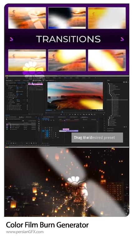 دانلود پریست آماده افکت رنگی سوخته برای فیلم و عکس در پریمیر به همراه آموزش ویدئویی - Color Film Burn Generator