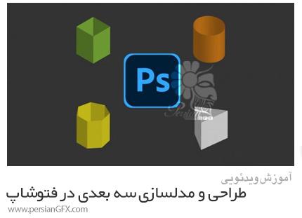 دانلود آموزش طراحی و مدلسازی سه بعدی در فتوشاپ - Learn Product Design And Modelling In Photoshop 3D