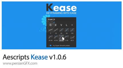 دانلود اسکریپت افترافکت Kease برای کنترل کی فریم ها - Aescripts Kease v1.0.6