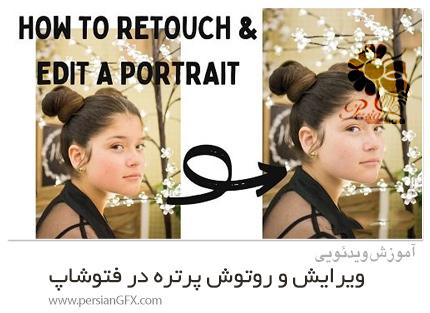 دانلود آموزش ویرایش و روتوش پرتره در فتوشاپ - How To Edit And Retouching Portraits