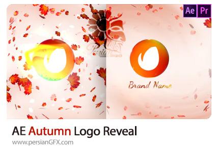 دانلود پروژ آماده نمایش لوگو با برگ های پاییزی در افترافکت و پریمیر به همراه آموزش ویدئویی - Autumn Logo Reveal