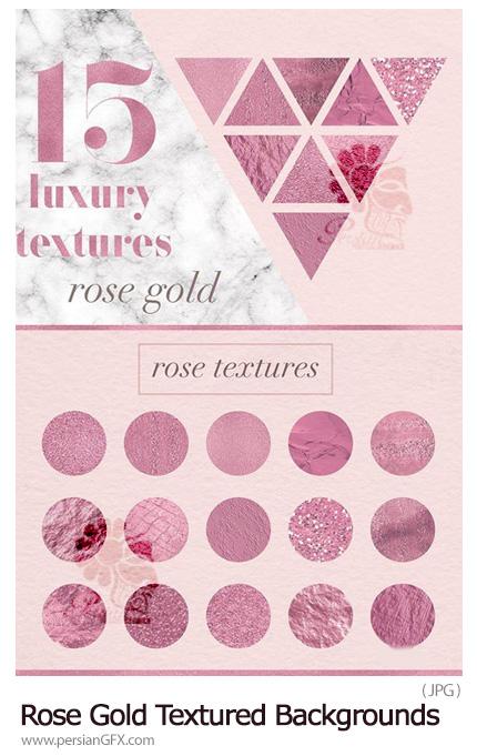 دانلود 15 تکسچر با کیفیت رزگلد - Rose Gold Textured Backgrounds