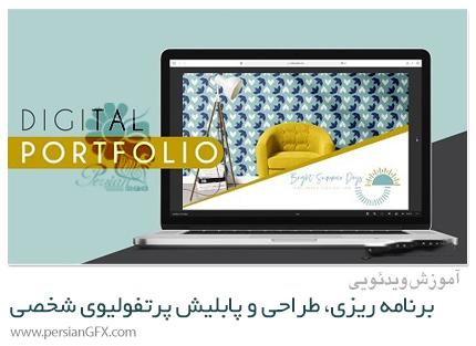 دانلود آموزش برنامه ریزی، طراحی و پابلیش پرتفولیوی شخصی در ادوبی ایندیزاین - Plan, Design And Publish Online Your Portfolio