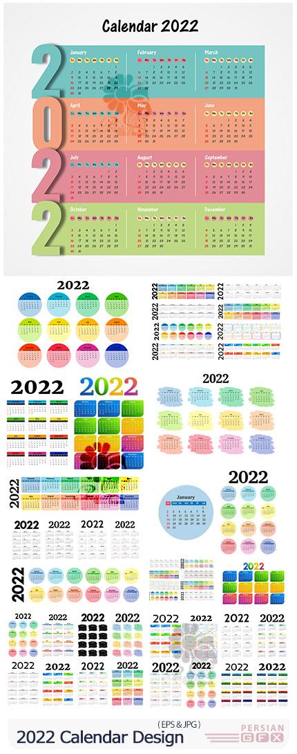 دانلود مجموعه وکتور تقویم های 2022 متنوع - 2022 Poster Calendar Design Templates