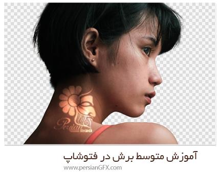 دانلود آموزش متوسط برش در فتوشاپ - Intermediate Cutouts In Photoshop