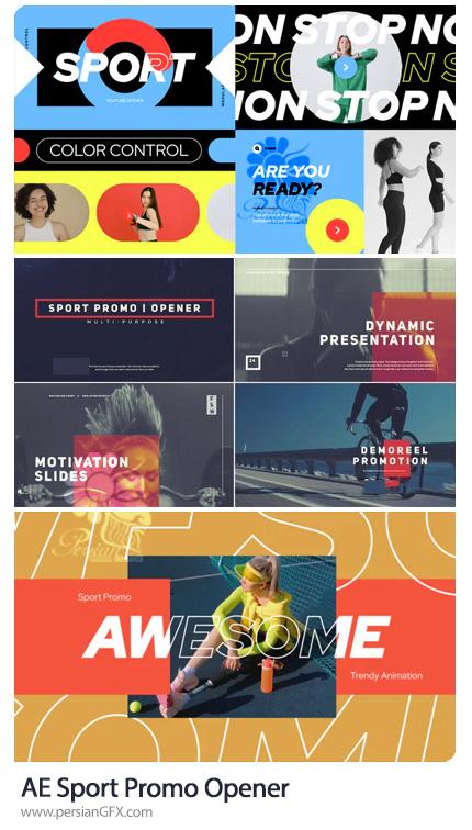 دانلود 3 پروژه افترافکت اوپنر پروموهای ورزشی - Sport Promo Opener