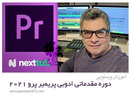 دانلود دوره آموزش مقدماتی ادوبی پریمیر پرو 2021 - Absolute Beginners Adobe Premiere Pro 2021 Training