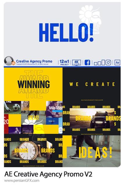 دانلود پروژه افترافکت پرومو تبلیغاتی آژانس خلاق - Creative Agency Promo