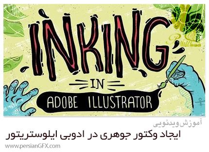 دانلود آموزش ایجاد وکتور جوهری در ادوبی ایلوستریتور - Inking In Adobe Illustrator