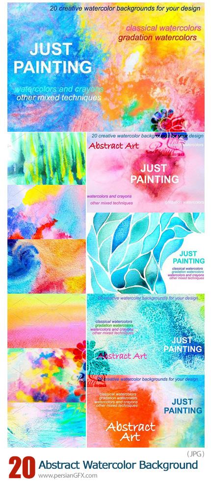 دانلود 20 بک گراند آبرنگی انتزاعی - Abstract Watercolor Backgrounds