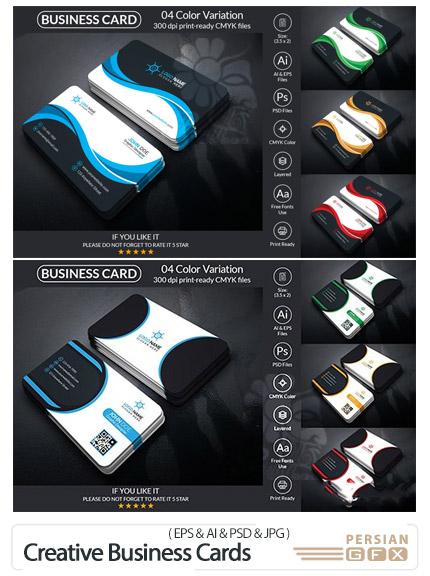 دانلود قالب های لایه باز و وکتور کارت ویزیت با طرح های خلاقانه - Creative Business Card Design Templates