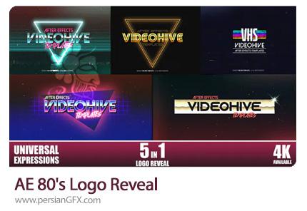 دانلود پروژه افترافکت نمایش لوگو به سبک دهه 80 به همراه آموزش ویدئویی - 80s Logo Reveal