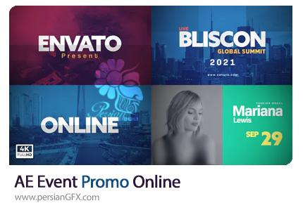 دانلود پروژه افترافکت پرومو ایونت های آنلاین به همراه آموزش ویدئویی - Event Promo Online