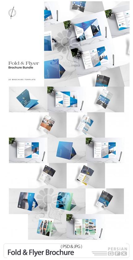 دانلود پک قالب لایه باز فلایر و بروشور تاشو - Fold & Flyer Brochure Bundle