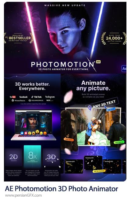 دانلود جعبه ابزار ساخت تصاویر سه بعدی متحرک در افترافکت - Photomotion 3D Photo Animator (6 in 1) V10.4
