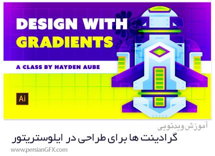 دانلود آموزش گرادینت ها برای طراحی در ادوبی ایلوستریتور - Adobe Illustrator: Design With Gradients