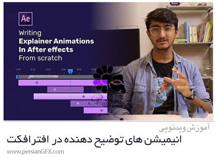 دانلود آموزش نوشتن انیمیشن های توضیح دهنده در افترافکت - Writing Explainer Animations