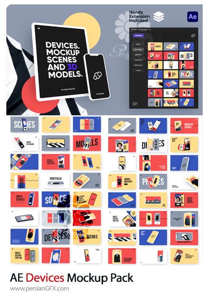 دانلود پک موکاپ دستگاه های دیجیتالی در افترافکت به همراه آموزش ویدئویی - Devices Mockup Pack