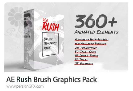 دانلود بیش از 360 المان های متحرک نقاشی در افترافکت به همراه آموزش ویدئویی - Rush Brush Graphics Pack