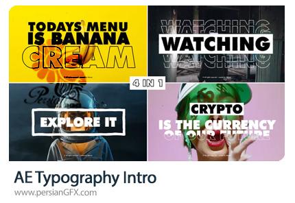 دانلود پروژه افترافکت اینترو تایپوگرافی به همراه آموزش ویدئویی - Typography Intro