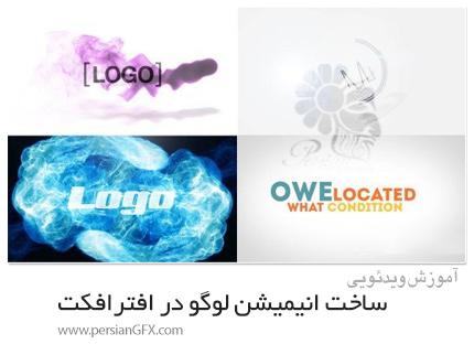 دانلود آموزش مقدماتی ساخت انیمیشن لوگو در افترافکت - Create Logo Animation With Adobe After Effects