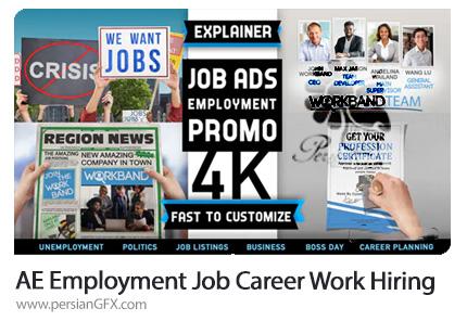 دانلود پروژه افترافکت تیزر تبلیغاتی استخدام - Employment Job Career Work Hiring