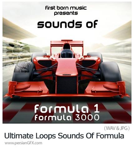 دانلود مجموعه افکت صوتی ماشین مسابقه ای - Ultimate Loops Sounds Of Formula