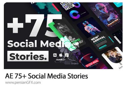 دانلود پروژه افترافکت بیش از 75 استوری شبکه های اجتماعی به همراه آموزش ویدئویی - Social Media Stories