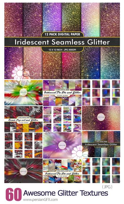 دانلود 60 تکسچر با کیفیت ذرات درخشان، رنگین کمانی و کمیک - Awesome Glitter Textures Collection