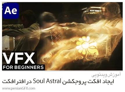 دانلود آموزش ایجاد افکت پروجکشن Soul Astral درافترافکت - Soul Astral Projection Effect Doctor Strange