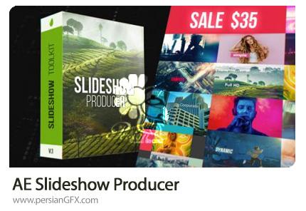 دانلود کیت ساخت اسلایدشو با افکت های مختلف در افترافکت به همراه آموزش ویدئویی - Slideshow Producer