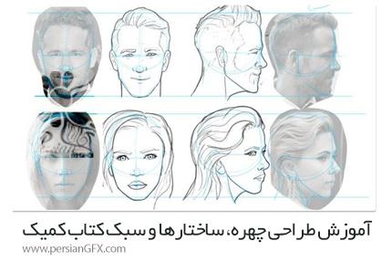دانلود آموزش طراحی چهره ها، ساختارها، ویژگی ها و سبک های کتاب کمیک - Drawing Faces Structures, Features, And Comic Book Styles