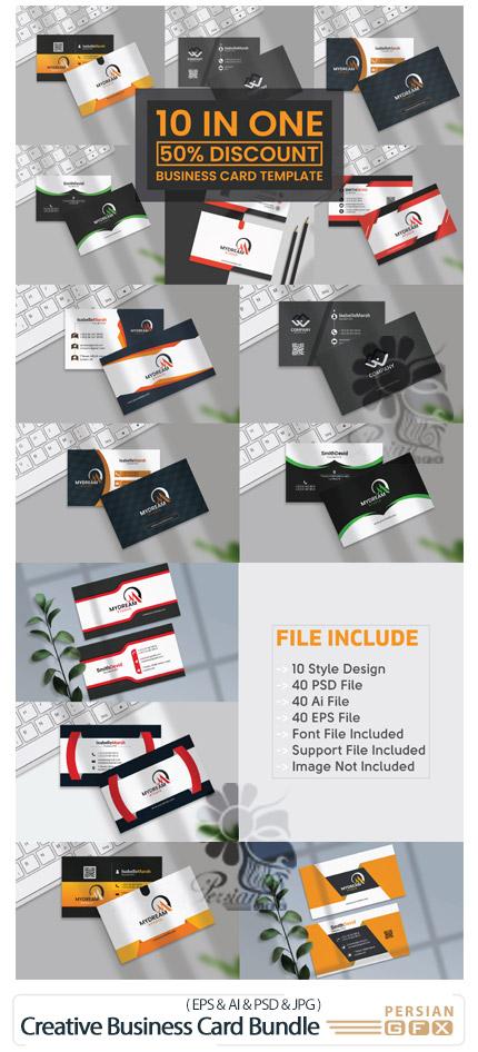 دانلود 10 قالب لایه باز و وکتور کارت ویزیت دورو با طرح های خلاقانه - Creative Business Card Design Bundle