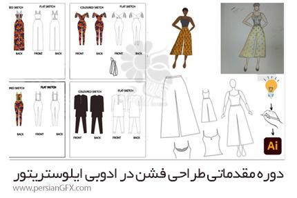 دانلود آموزش دوره مقدماتی طراحی فشن در ادوبی ایلوستریتور - Learn Fashion Design On Adobe Illustrator: Beginner's Course