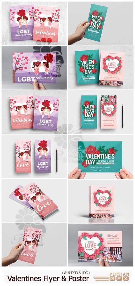 دانلود وکتور فلایر و پوستر با طرح های عاشقانه - Valentines Day Flyer And Poster